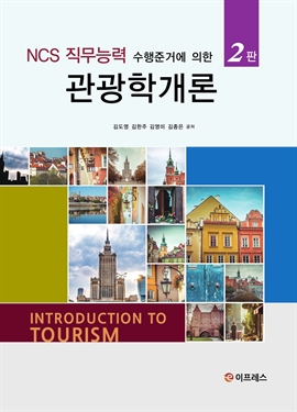 도서 이미지 - NCS 직무능력 수행준거에 의한 관광학개론 2판