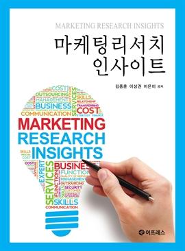도서 이미지 - 마케팅리서치 인사이트
