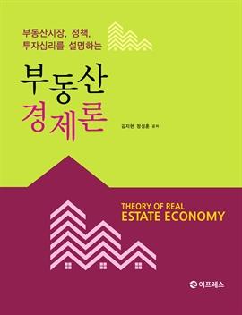 도서 이미지 - 부동산경제론