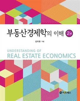 도서 이미지 - 부동산경제학의 이해 2판