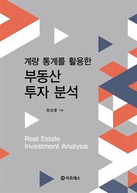 도서 이미지 - 계량 통계를 활용한 부동산 투자 분석
