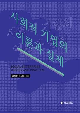 도서 이미지 - 사회적 기업의 이론과 실제