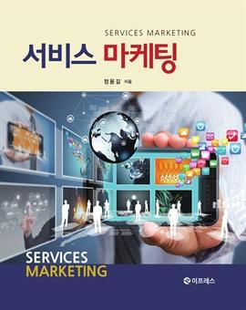 도서 이미지 - 서비스 마케팅
