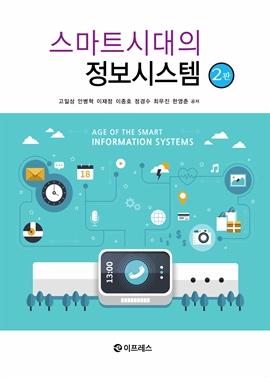 도서 이미지 - 스마트시대의 정보시스템 2판