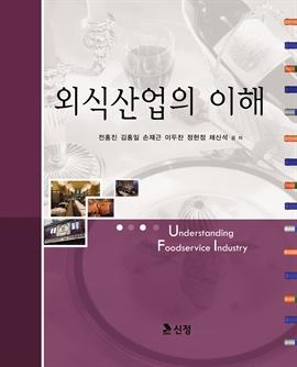 도서 이미지 - 외식산업의 이해