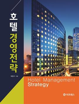 도서 이미지 - 호텔경영전략