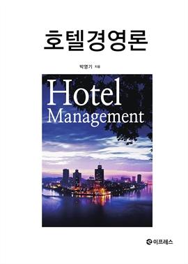 도서 이미지 - 호텔경영론