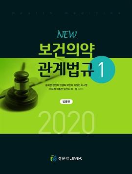 도서 이미지 - 보건의약 관계법규(2020)