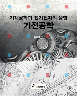 도서 이미지 - 기전공학