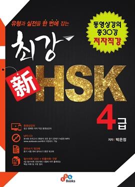 도서 이미지 - 유형과 실전을 한 번에 잡는 최강 신 HSK 4급