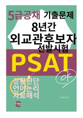 도서 이미지 - 외교관후보자 선발시험 PSAT 5급