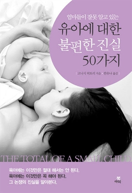 도서 이미지 - 엄마들이 잘못 알고 있는 유아에 대한 불편한 진실 4