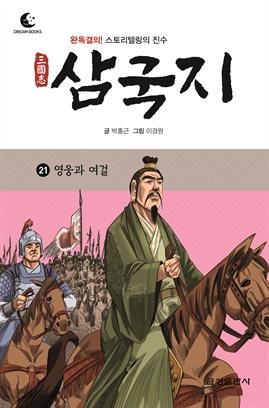 도서 이미지 - 삼국지 21. 영웅과 여걸