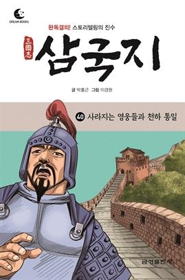 도서 이미지 - 삼국지 40. 사라지는 영웅들과 천하 통일
