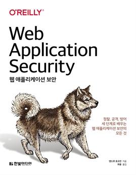 도서 이미지 - 웹 애플리케이션 보안