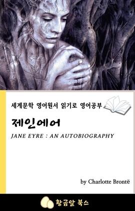 도서 이미지 - 제인 에어