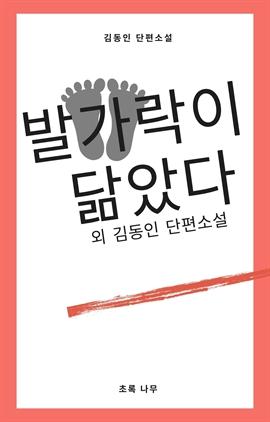 도서 이미지 - 발가락이 닮았다 외 김동인 단편소설