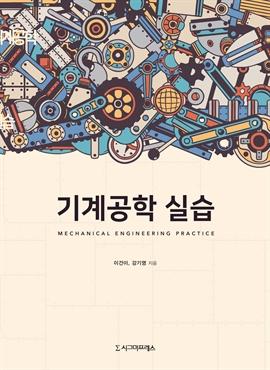 도서 이미지 - 기계공학 실습