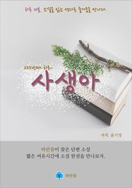 도서 이미지 - 사생아 - 하루 10분 소설 시리즈