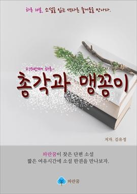 도서 이미지 - 총각과 맹꽁이 - 하루 10분 소설 시리즈