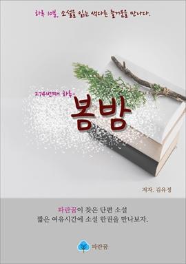 도서 이미지 - 봄밤 - 하루 10분 소설 시리즈