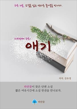 도서 이미지 - 애기 - 하루 10분 소설 시리즈