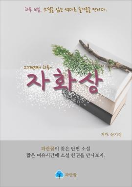도서 이미지 - 자화상 - 하루 10분 소설 시리즈
