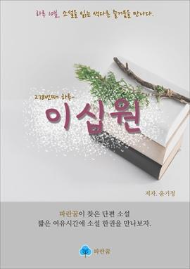 도서 이미지 - 이십원 - 하루 10분 소설 시리즈