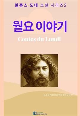 도서 이미지 - 월요 이야기