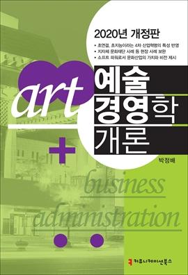 도서 이미지 - 예술경영학 개론(2020년 개정판)