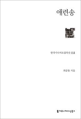 도서 이미지 - 애련송