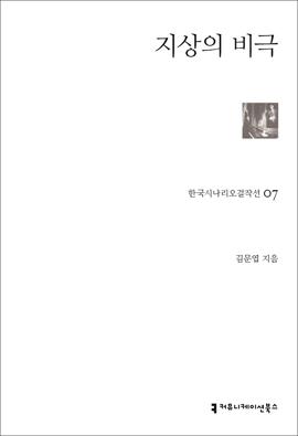 도서 이미지 - 지상의 비극