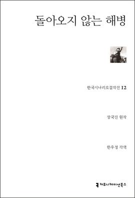 도서 이미지 - 돌아오지 않는 해병