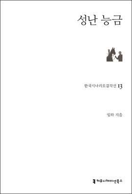 도서 이미지 - 성난 능금
