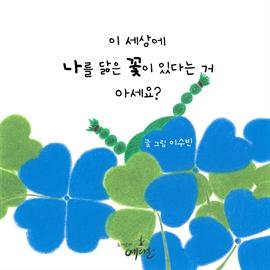도서 이미지 - 이 세상에 나를 닮은 꽃이 있다는 거 아세요?