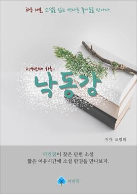 도서 이미지 - 낙동강 - 하루 10분 소설 시리즈