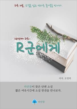 도서 이미지 - R군에게 - 하루 10분 소설 시리즈