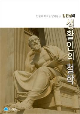 도서 이미지 - 김진섭의 생활인의 철학 - 한문에 해석을 달아놓은