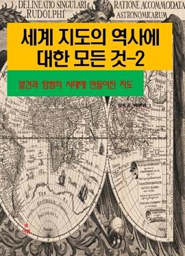 도서 이미지 - 세계 지도의 역사에 대한 모든 것 2