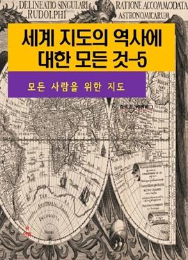 도서 이미지 - 세계 지도의 역사에 대한 모든 것 5