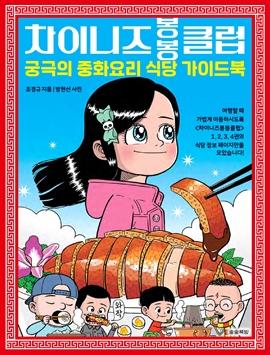 도서 이미지 - 차이니즈봉봉클럽 : 궁극의 중화요리 식당 가이드북