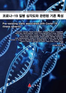 도서 이미지 - 코로나-19 질병 심각도와 관련된 기존 특성