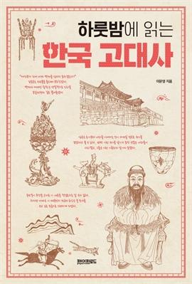도서 이미지 - 하룻밤에 읽는 한국 고대사