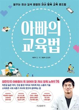 도서 이미지 - 아빠의 교육법
