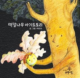 도서 이미지 - 떡갈나무 아기도토리