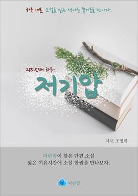 도서 이미지 - 저기압 - 하루 10분 소설 시리즈