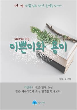 도서 이미지 - 이쁜이와 용이 - 하루 10분 소설 시리즈