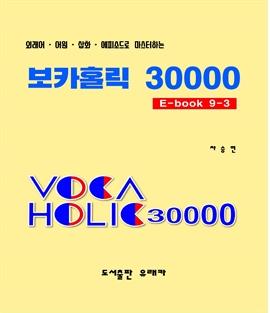 도서 이미지 - 외래어·어원·삽화·에피소드로 마스터하는 보카홀릭 30000 E-Book 9-3