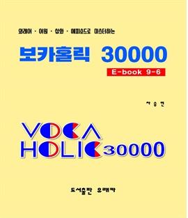 도서 이미지 - 외래어·어원·삽화·에피소드로 마스터하는 보카홀릭 30000 E-Book 9-6