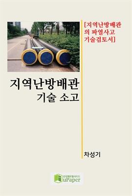 도서 이미지 - 지역난방배관 기술소고